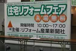 「住宅リフォームフェア2007in福岡」に出展