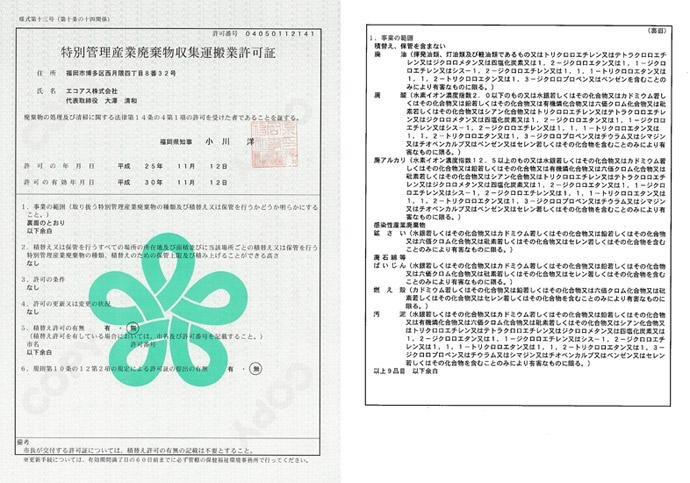 福岡県特別管理産業廃棄物収集運搬業許可