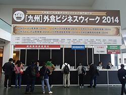 「九州外食ビジネスウィーク2014」にブース出展しました。