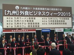 「九州外食ビジネスウィーク2015」にブース出展しました。
