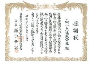 (公社)福岡県産業廃棄物協会より、「感謝状」を頂きました。