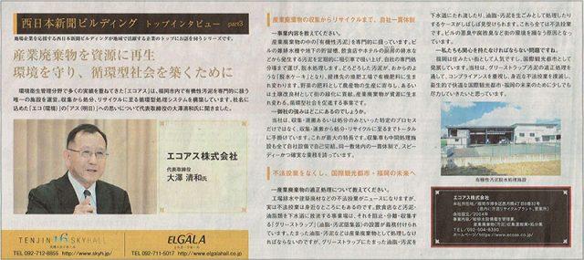西日本新聞に当社社長のインタビュー取材が掲載されました