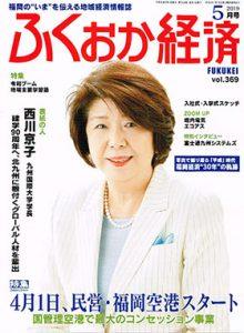 「ふくおか経済 5月号」に記事掲載されました。