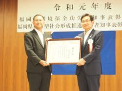 福岡県より、「環境保全功労者知事表彰」を頂きました。